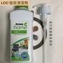 🍀*低價代購,快速出貨* 安麗 LOC 多用途強效清潔劑 環保 不傷手 從地板到天花板 一瓶搞定