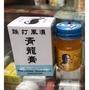 【代購-現貨】新加坡 蟠龍牌 青龍膏 20g