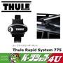 供THULE suribesukyaria Thule Rapid rapiddo TH775高功能屋頂軌道車使用的通用的脚基礎脚鍵鎖頭脚775戶外正規的物品 ※需要另外的車型其他裝設配套元件 PARTS SHOP 4U