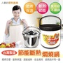 [奇寧寶蝦皮館]100016-05 廚寶 節能 斷熱 燜燒鍋 5L / 再煮鍋 保溫鍋 節能鍋 燜燒提鍋 養生提鍋