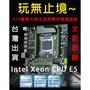 ★現貨★原廠全新-INTEL Xeon 79電腦主機板cpu套裝2011腳位 E5 2660 2670 2680V2