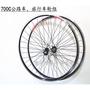 自行車輪組公路車輪轂鋁合金700C旋飛快拆輪組變速車輪圈組總成