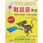 139百貨~剋鼠靈 *1入 / 老鼠藥