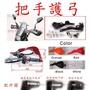 APO~D53-5~透孔塑膠護弓/車把手護弓/護弓材質:塑膠/DIY改裝品須比對圖片標示的尺寸在留言車把手孔徑