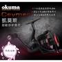 【釣魚大師 Fm 】Okuma 寶熊 Ceymar 凱莫斯 C-1000~C-5000. 紡車式捲線器