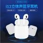 i12便攜藍牙耳機TWS入耳式磁吸耳機5.0雙耳通話立體聲帶充電倉
