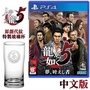 【網購獨享優惠】【客訂】PS4遊戲《人中之龍5 實現夢想者》中文版