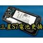 電玩小屋  三重三星手機換電池 Samsung S7 換電池 電池更換 內置電池  電池耗電 自動關機