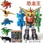 【重磅超質感】人氣神獸合體獸拳百獸戰隊精靈王5合1機器人玩具紅獅王恐龍王