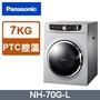 Panasonic國際牌 7公斤落地型乾衣機 NH-70G-L