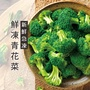 祥亮冷凍青花菜(花椰菜) 新鮮食材 安心食材 1kg/包