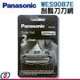 【信源】【Panasonic國際牌刮鬍刀刀網】(WES9087E)適用ES-GA20ˋES-ST23ˋES-ST25,ES-ST27,ST29,ST-37,ST39,ES-SL41.LT20 *免運費