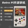 RETRO GAME開源掌機GBA/N64/PS1/NES/FC樹莓派掌上游戲機