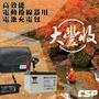 【CSP進煌】Daiwa電動捲線器專用電池充電組REC15-12 (12V15AH)