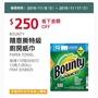 【代購+免運】Costco 11/8-11/17 特價 Bounty 隨意撕特級廚房紙巾 12捲×110張