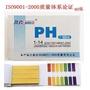 【玫瑰森林】PH酸鹼試紙 - 矽膠製手工皂模具