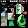 【kiret】DIY螢光看板夜光貼膜發光透明膠帶蓄光膜貼紙超值300公分x2CM(發光條 反光貼 夜光條 貼膜)