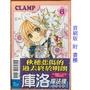 休閒可樂 ~ [ 庫洛魔法使 透明牌篇 6 ] 首刷版 附 書腰 / 作者: CLAMP / 東立少女漫畫