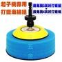 超永發五金 迷你充電打蠟機海綿組 充電起子機 電鑽 打蠟轉接頭+打蠟盤+藍色海綿-極細 氣動 電動 打蠟海綿 打臘海綿