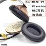 超讚~適用:MEZE 99 Classics海綿套Walnut M99C-WG NEO耳機套耳墊