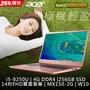 ACER SWIFT3 S40-10-51QH 粉(i5-8250U/MX150-2G/4GB DDR4/256GB SSD/W10/FHD)