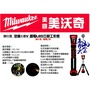 『青山六金』來點秒殺價 Milwaukee 美國米沃奇 M18 SAL-0 LED三腳工作燈【單機版】