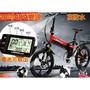 20吋48V SHIMANO變速 高防水 電動折疊車 電動折疊腳踏車 電動腳踏車 電動自行車 高雄~台中可約面交