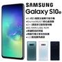 三星Samsung S10e 全新台灣公司貨 未拆封 三星 手機 128g