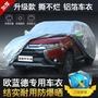 13-19款Outlander專用全包車衣車罩車套子遮陽罩防雨防曬防塵超讚的哦