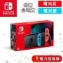 免運費、附發票【電力加強版】Nintendo 任天堂 Switch 主機 新型 電光紅藍【台哥大、展碁公司貨】