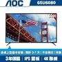 限時下殺★送基本安裝★美國AOC 65吋4K UHD聯網液晶顯示器+視訊盒65U6080