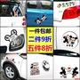 【九途車品】汽車卡通可愛米奇車貼新手劃痕遮擋個性創意車身裝飾貼紙搞笑貼花