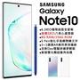 ◀內湖好康通訊▶三星Samsung NOTE10 (8+256GB) 台灣公司貨