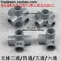 灰色 PVC立體三通 四通 五通 六通塑料架子直角接頭 水管立體接頭