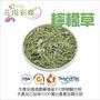 【花現彩蝶】花草茶無農藥殘留 食品級 檸檬香茅草100g
