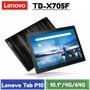 Lenovo Tab P10 TB-X705F 10吋 4G/64G WiFi版 (黑色) -【送原廠皮套+螢幕保護貼+Lenovo 聯名三用傳輸線+平板支架】
