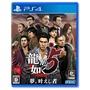 PS4 人中之龍 5:實現夢想者《高畫質中文版》 附贈預購特典