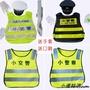(現貨)兒童警察反光馬甲演出服反光衣安全服小交警保安反光背心表演服裝