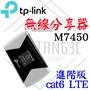【現貨 秒寄】 TP-LINK M7450 7450 無線分享器 攜帶 隨身 便攜 旅遊 TPLINK 公司貨