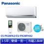 Panasonic 3-5坪變頻冷暖分離式冷氣 CS-PX28FA2/CU-PX28FHA2 國際牌