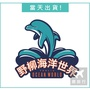 【趣旅行】野柳海洋世界1/2/3/4人門票 (平假日、春節皆可用、含海洋劇場)
