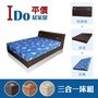 【IDO我最便宜】 雙人5尺床頭箱+床底+硬式護背彈簧床墊 房東首選(SEL)