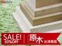 原木 松木 柚木 實木 木材 木板 板子 木材 板材 修繕 裝潢 出清專區 【空間特工】