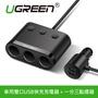 綠聯 車用雙口USB快充充電器+一分三點煙器