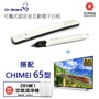 Dr. Board 可攜式超音波互動電子白板+奇美65型4K LCD螢幕顯示器(顯示器廠商自出)
