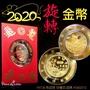台灣現貨 2020年鼠年旋轉金幣 正版台灣專利 重量級 紅包福袋 開運金幣 紀念金幣 金元寶 錢母 VenusQueen