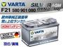 羽任/廣隆 全新 德國華達VARTA AGM汽車電池/F21 80AH (DIN80 58015) START-STOP