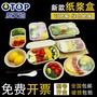 otop高檔一次性輕食外賣紙漿餐盒沙拉健身餐外賣打包便當快餐盒
