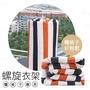 現貨【超省空間/透氣易乾】螺旋晾衣架 棉被 床單 被套 曬衣架 可折疊收納 【AAA6273】
