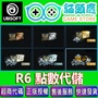 🦉【貓頭鷹】Steam/Uplay R6 點數 虹彩六號 圍攻行動 Rainbow Six R6 Cred ✅超商繳費